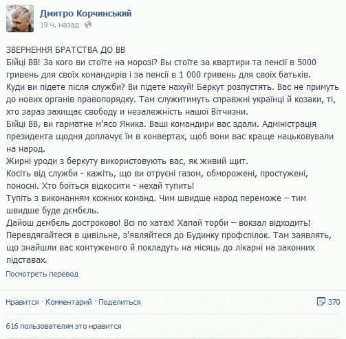 запись Корчинского