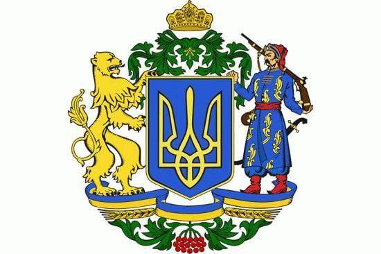 Большой герб Украины