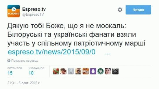 беларусы не москали