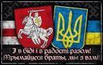 Единение белорусов и украинцев на стадионе