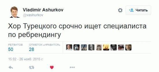 хор Турецкого