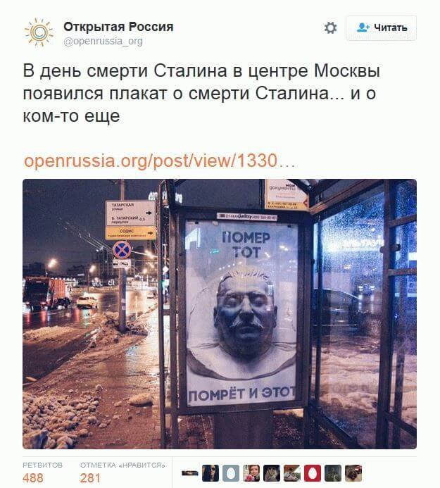 ситилайт Сталин