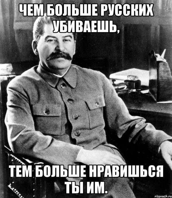 Сталин, русские