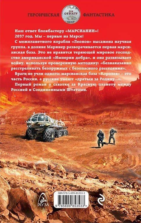 Марс наш