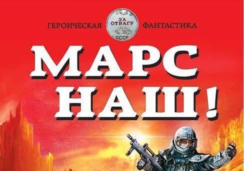 Марс наш-3